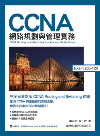 CCNA 網路規劃與管理實務 Exam 200-120