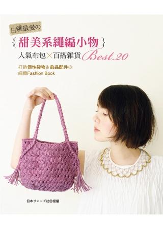 日雜最愛の甜美系繩編小物: 布包×百搭雜貨BEST.20:打造 袋物 飾品 の編織Fash