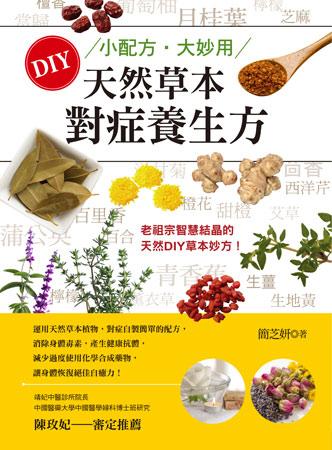 小配方‧大妙用:DIY天然草本對症養生方