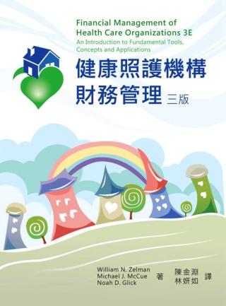 健康照護機構財務管理(3版)