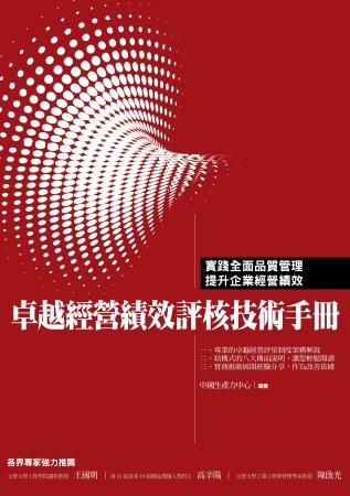 卓越經營績效評核技術手冊