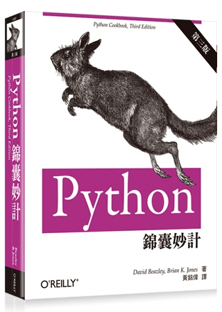 Python 錦囊妙計(第三版)