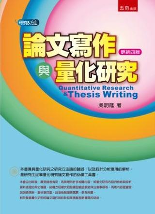 論文寫作與量化研究(4版)