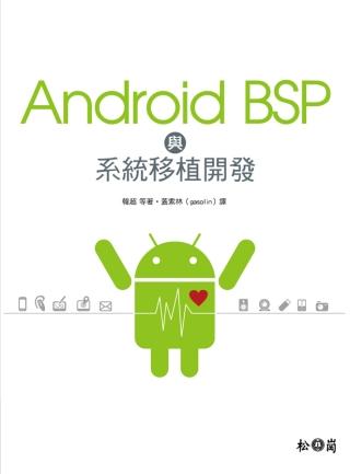 Android BSP與系統移植開發