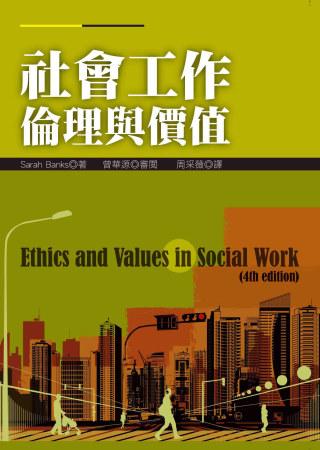社會工作倫理與價值