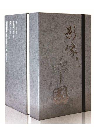 影像.中國:1911-1960(精裝套書)