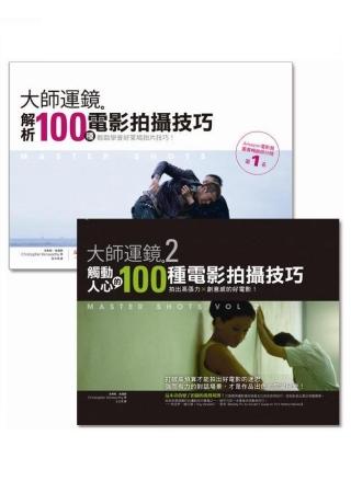 大師運鏡Ⅰ+Ⅱ:解析經典電影拍攝技巧,低預算也能拍出動人心弦的好場景!