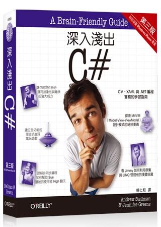 深入淺出 C#(第三版)