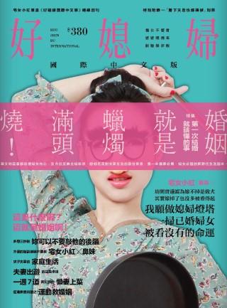 好媳婦國際中文版:第一次結婚就該懂的事,媳婦燈塔宅女小紅的婚姻開示特集