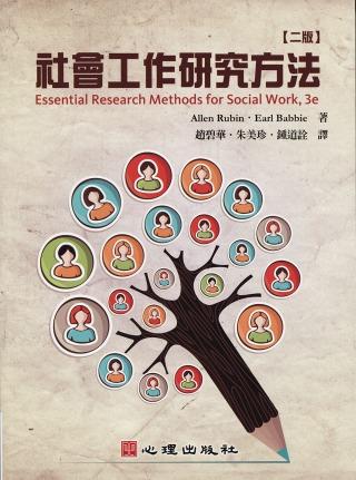 社會工作研究方法(第二版)