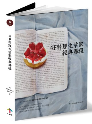 4F料理生活家經典課程(4F料理生活家課程精選2014新封版)
