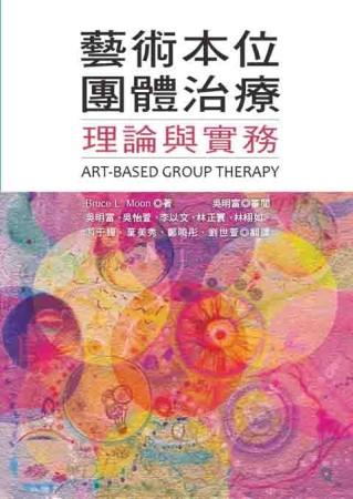 藝術本位團體治療:理論與實務