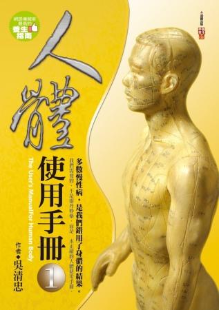 人體使用手冊1(二版)
