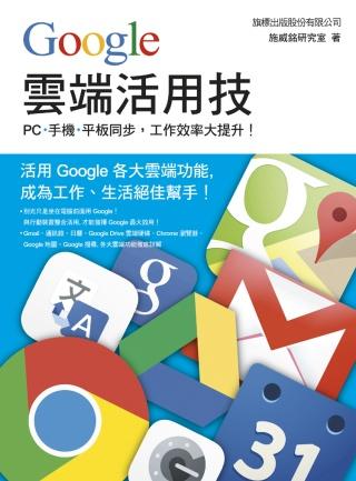 Google 雲端活用技:PC...