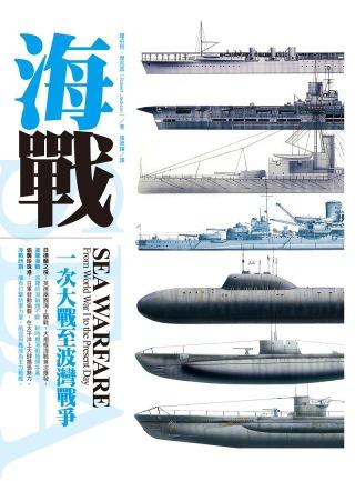海戰《一次大戰至波灣戰爭》