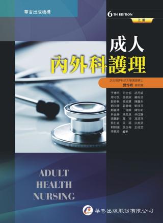 成人內外科護理(6版,上冊)