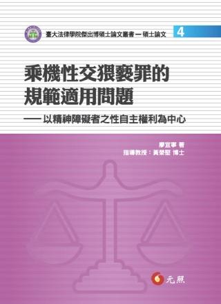 乘機性交猥褻罪的規範 問題:以精神障礙者之性自主權利為中心