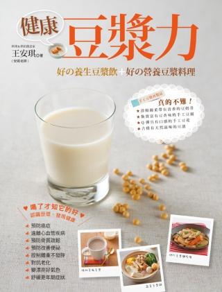 健康豆漿力