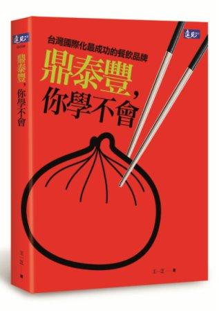 鼎泰豐,你學不會:台灣國際化最成功的...