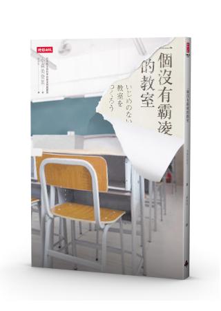 一個沒有霸凌的教室