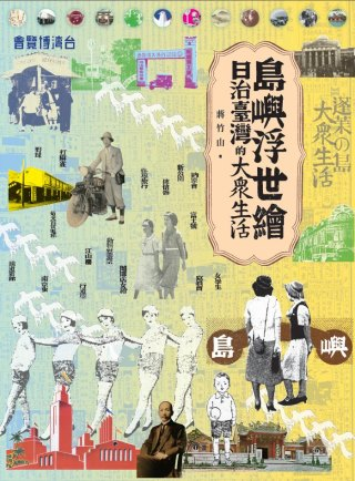 島嶼浮世繪:日治臺灣的大眾生活