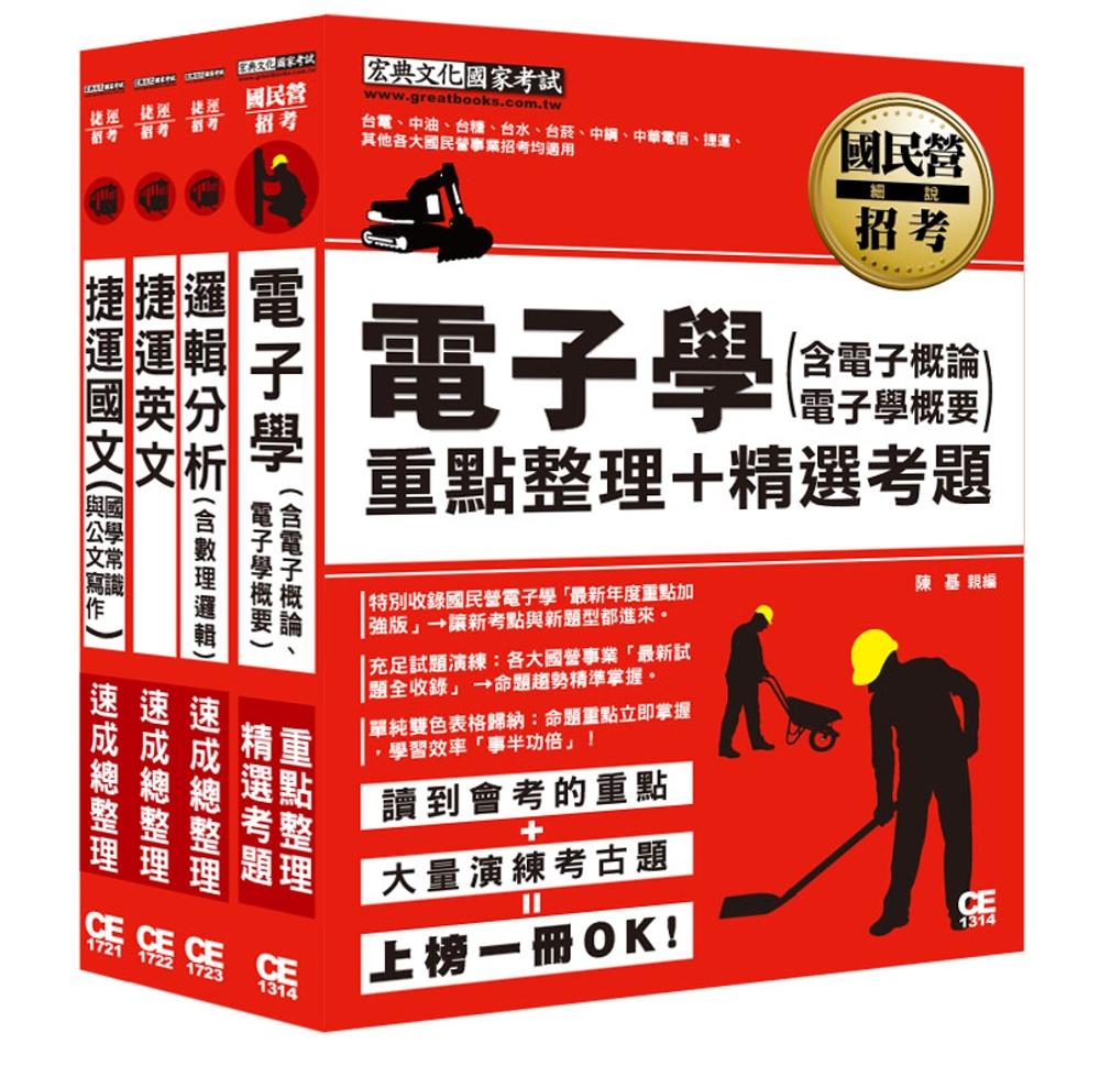 107桃園捷運招考套書(適用類組:電子技術員)