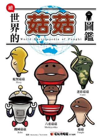 續.世界的菇菇圖鑑特別版