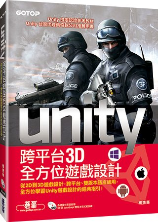Unity 跨平台3D全方位遊戲設計(附基礎操作影音教學/c#與javascript雙語言範例檔)