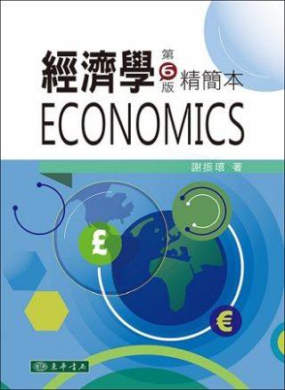 經濟學精簡本 第6版 (附光碟1片)