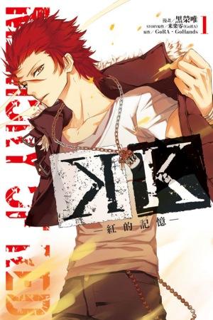 K~紅的記憶~ 1