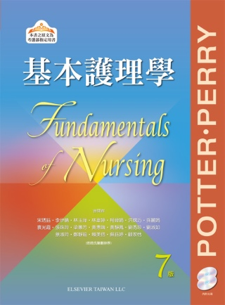 基本護理學(七版)