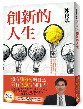 創新的人生:從田庄囝仔到台大副校長、學界的技轉王,唯有不安於現狀,才能不斷超越自己,開創更好的人生!