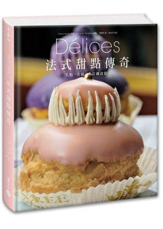 Délices法式甜點傳奇:名點、名廚、名店細說從頭