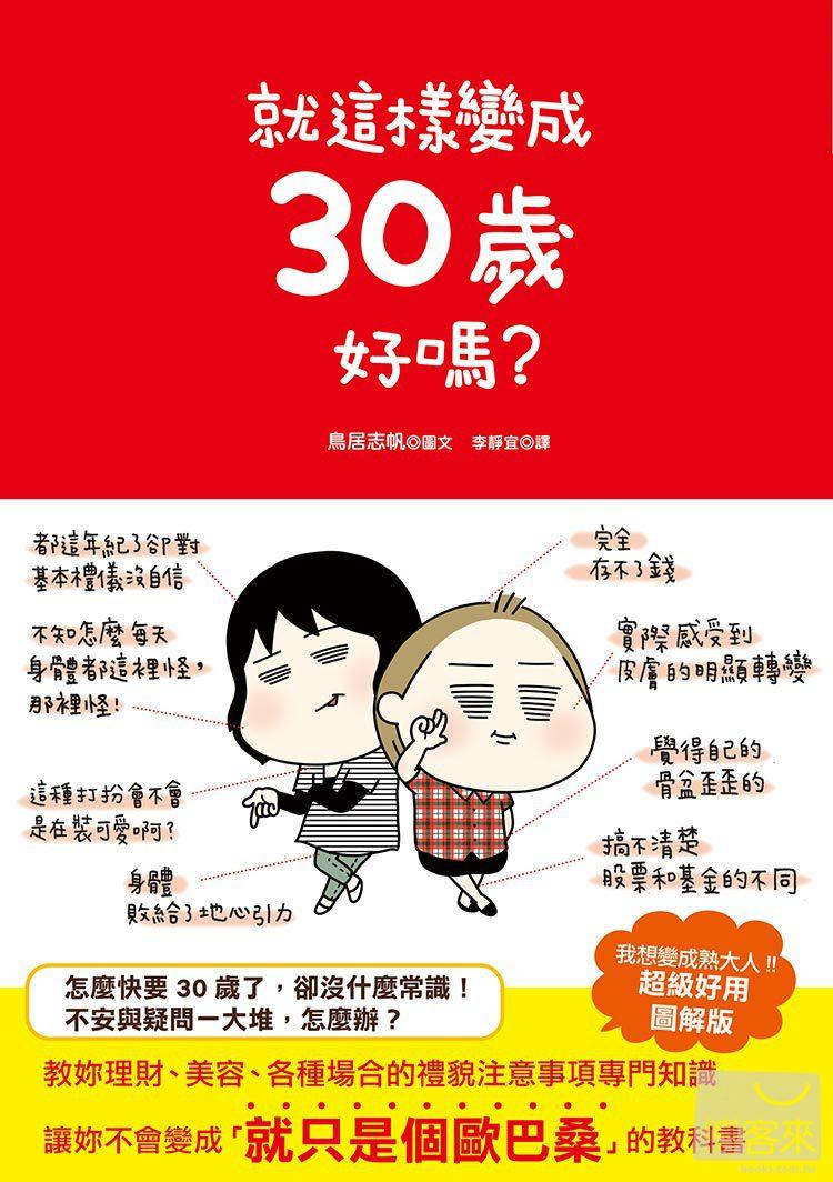 http://im2.book.com.tw/image/getImage?i=http://www.books.com.tw/img/001/063/34/0010633480_bc_01.jpg&v=53550fa5&w=655&h=609