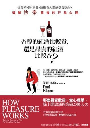 香醇的紅酒比較貴,還是昂貴的紅酒比較香?從食物、性、消費、藝術看人類的選擇偏好,破解快樂背後的行為心理