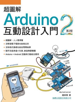 超圖解Arduino 互動設計入門(第二版)