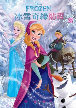 迪士尼 冰雪奇緣貼畫