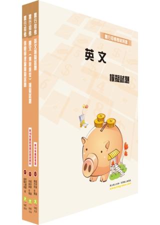 華南金控(儲備保險顧問、資深行政企劃人員)模擬試題套書(贈題庫網帳號1組)