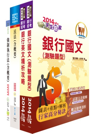 華南金控(資產管理、業務開發人員)套書(贈題庫網帳號1組)