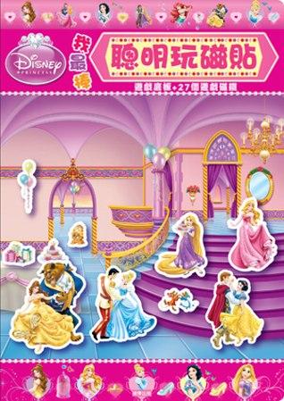 聰明玩磁貼 迪士尼公主
