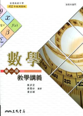 普通高級中學數學第一冊教學講義(含解答)三版