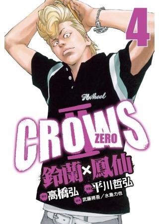 Crows Zero Ⅱ ~ 鈴蘭 × 鳳仙 ~ 4