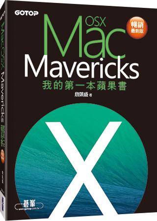 我的第一本蘋果書:Mac OS X Mavericks