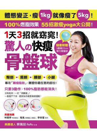 1天3招就窈窕!驚人的快瘦骨盤球:體態變正,瘦1kg就像瘦了5kg!專攻~難瘦脂肪~,55