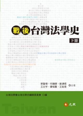 戰後台灣法學史 下冊