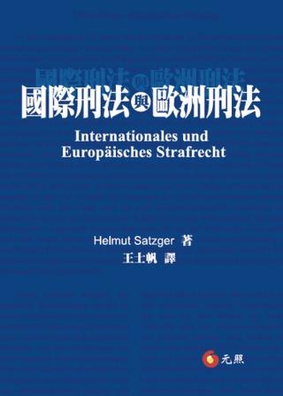 國際刑法與歐洲刑法