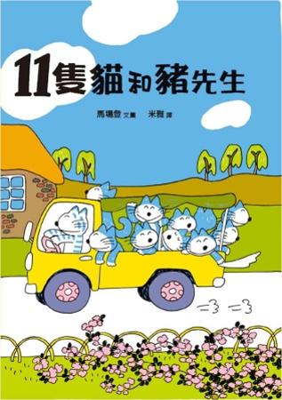 11隻貓和豬先生