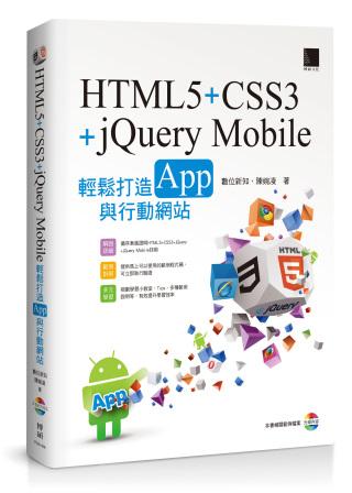 HTML5+CSS3+jQuery Mobile輕鬆打造App與行動網站