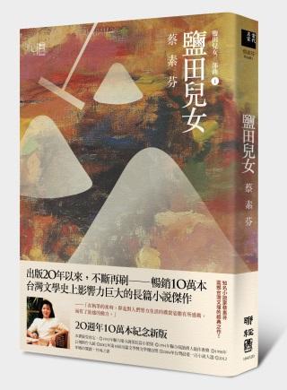 鹽田兒女(20週年10萬本紀念新版)