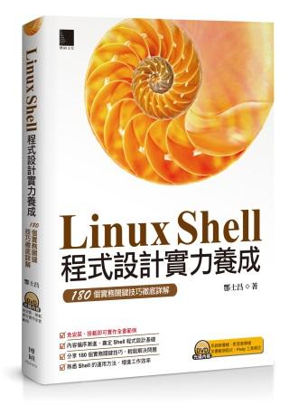 Linux Shell程式設計...